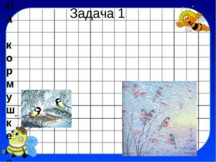 Задача 1 На кормушке сидело 2 синицы и 6 снегирей. Во сколько раз больше сиде
