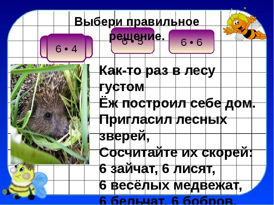 6 • 5 6 • 4 6 • 6 Как-то раз в лесу густом Ёж построил себе дом. Пригласил ле...