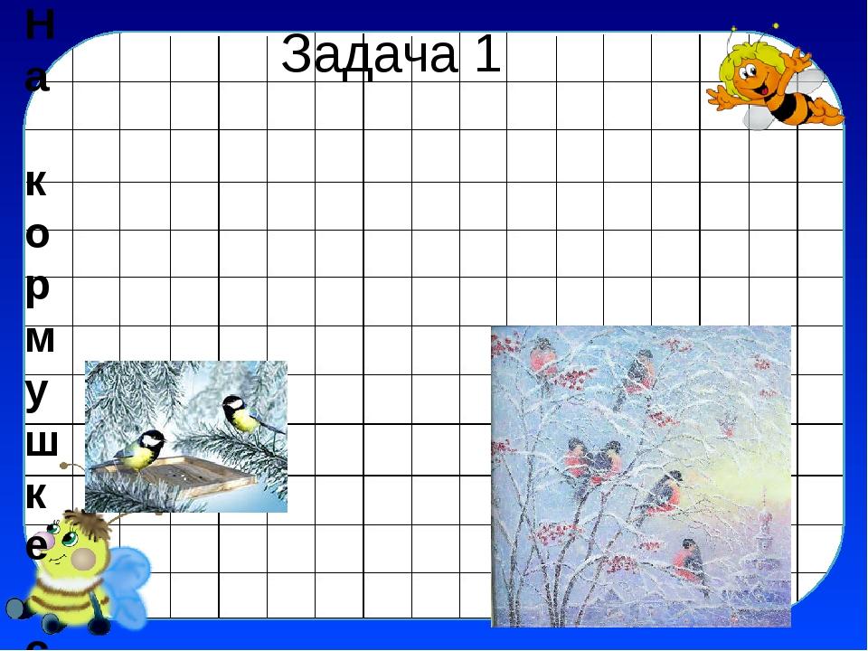 Задача 1 На кормушке сидело 2 синицы и 6 снегирей. Во сколько раз больше сиде...