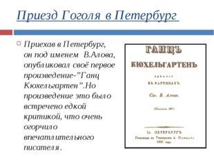 Приезд Гоголя в Петербург Приехав в Петербург, он под именем В.Алова, опублик