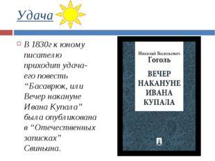 """Удача В 1830г к юному писателю приходит удача- его повесть """"Басаврюк, или Веч"""