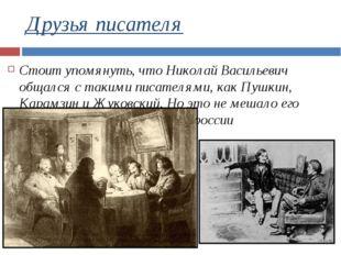 Друзья писателя Стоит упомянуть, что Николай Васильевич общался с такими писа