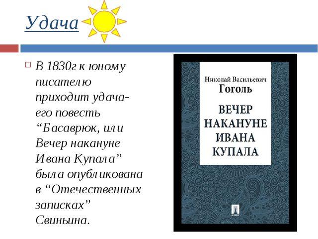 """Удача В 1830г к юному писателю приходит удача- его повесть """"Басаврюк, или Веч..."""