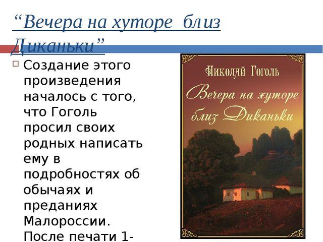 """""""Вечера на хуторе близ Диканьки"""" Создание этого произведения началось с того,..."""