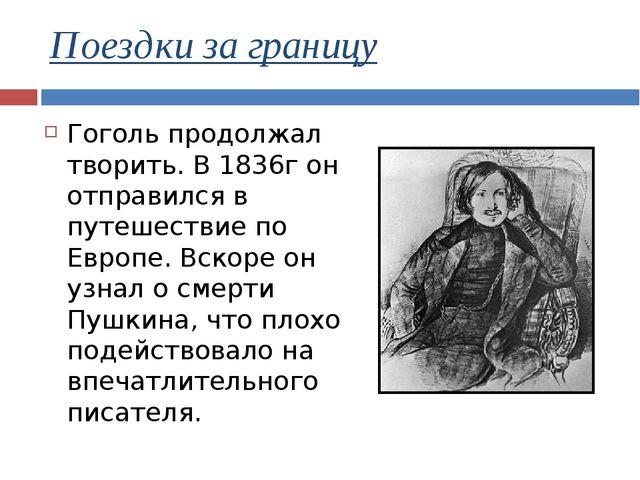 Поездки за границу Гоголь продолжал творить. В 1836г он отправился в путешест...