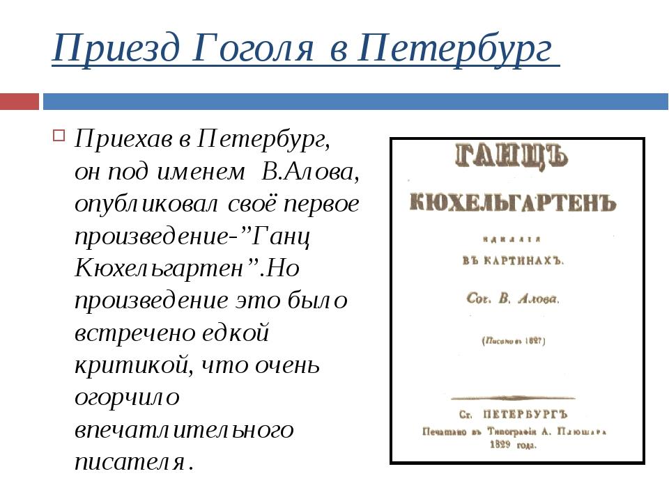 Приезд Гоголя в Петербург Приехав в Петербург, он под именем В.Алова, опублик...