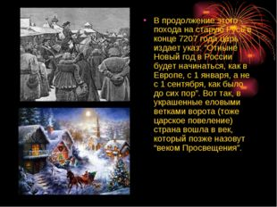 В продолжение этого похода на старую Русь в конце 7207 года царь издает указ: