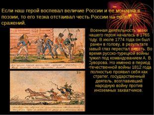 Если наш герой воспевал величие России и ее монарха в поэзии, то его тезка от