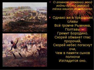 О главном сражении этой войны другой великий тёзка нашего героя писал: Однако