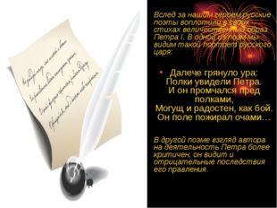 Вслед за нашим героем русские поэты воплотили в своих стихах величественный о