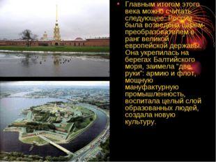 Главным итогом этого века можно считать следующее: Россия была возведена царе