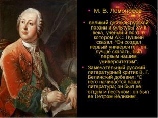 М. В. Ломоносов великий деятель русской поэзии и культуры XVIII века, ученый