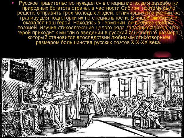 Русское правительство нуждается в специалистах для разработки природных богат...