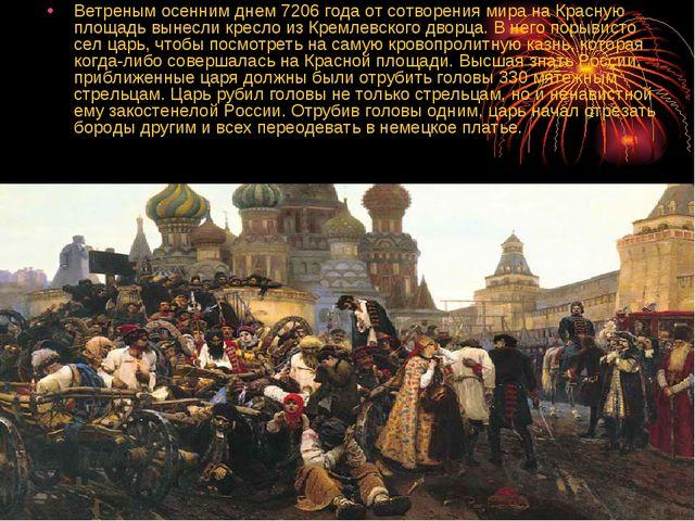 Ветреным осенним днем 7206 года от сотворения мира на Красную площадь вынесли...