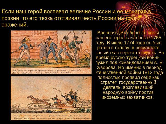 Если наш герой воспевал величие России и ее монарха в поэзии, то его тезка от...