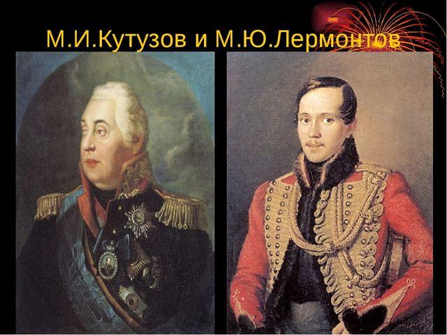 М.И.Кутузов и М.Ю.Лермонтов