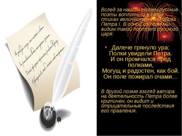 Вслед за нашим героем русские поэты воплотили в своих стихах величественный о...