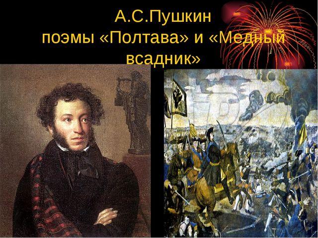 А.С.Пушкин поэмы «Полтава» и «Медный всадник»