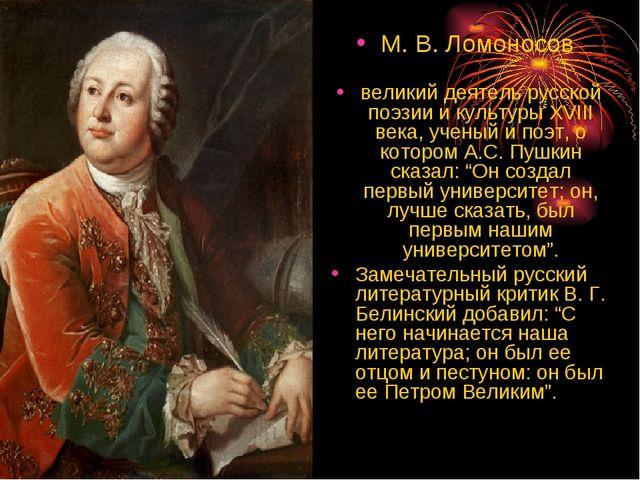 М. В. Ломоносов великий деятель русской поэзии и культуры XVIII века, ученый...