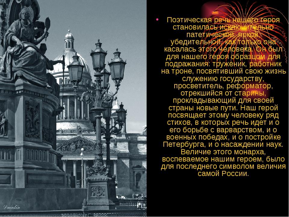 Поэтическая речь нашего героя становилась исключительно патетической, яркой,...