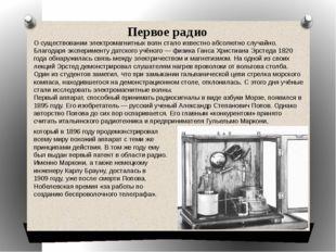 Первое радио О существовании электромагнитных волн стало известно абсолютно