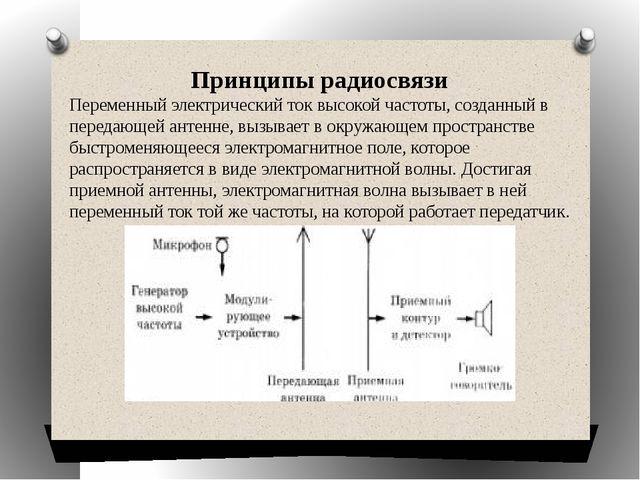 Принципы радиосвязи Переменный электрический ток высокой частоты, созданный...
