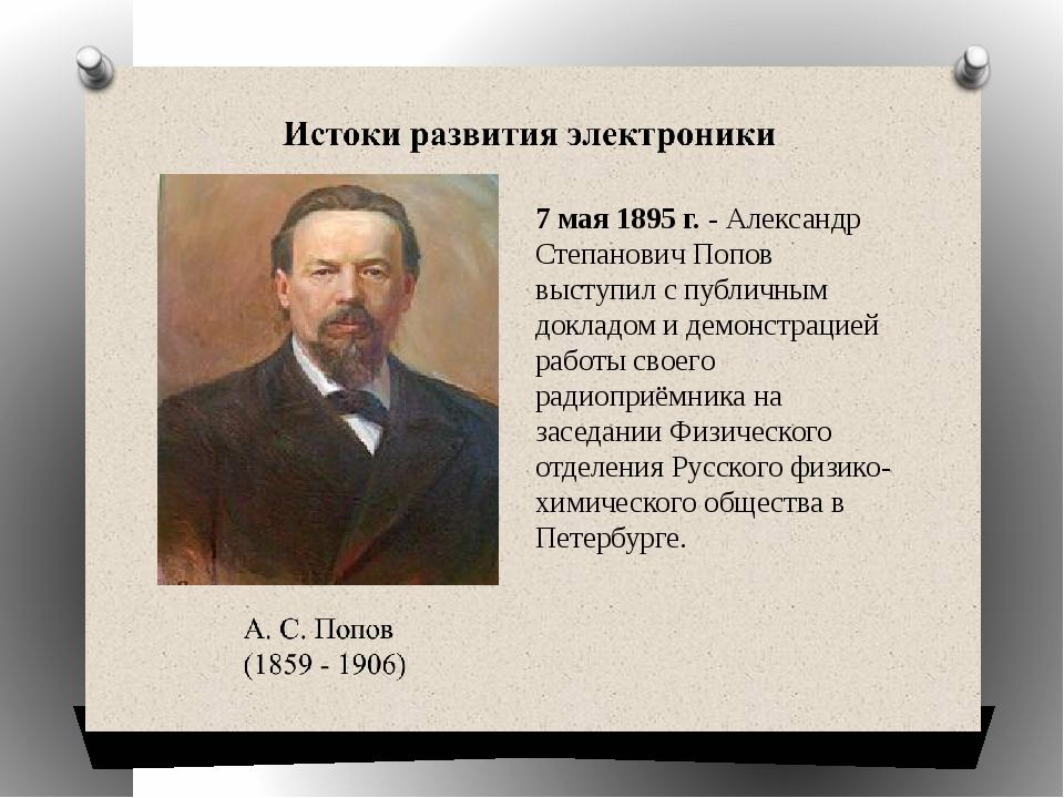 7 мая 1895 г. - Александр Степанович Попов выступил с публичным докладом и д...