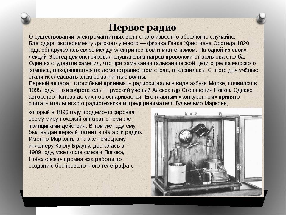 Первое радио О существовании электромагнитных волн стало известно абсолютно...