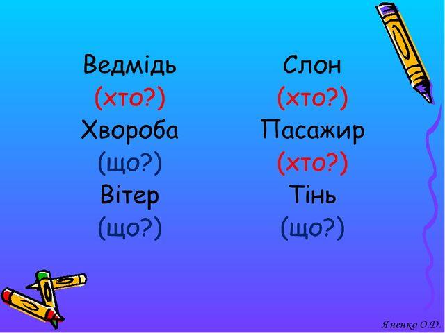 Яненко О.Д.