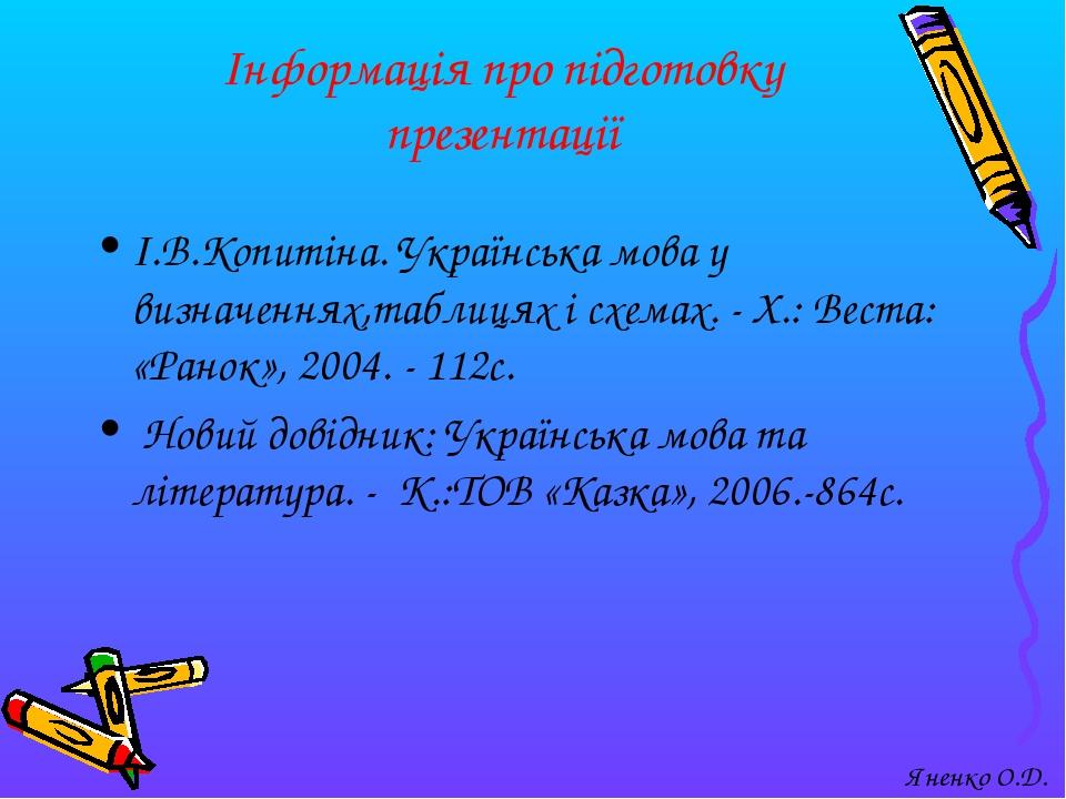 Інформація про підготовку презентації І.В.Копитіна. Українська мова у визнач...