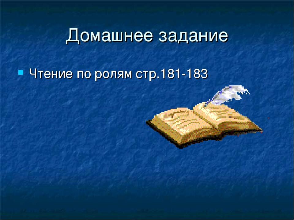 Домашнее задание Чтение по ролям стр.181-183
