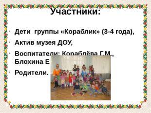 Участники: Дети группы «Кораблик» (3-4 года), Актив музея ДОУ, Воспитатели: К