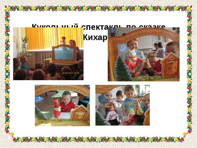 Кукольный спектакль по сказке «Жихарка»