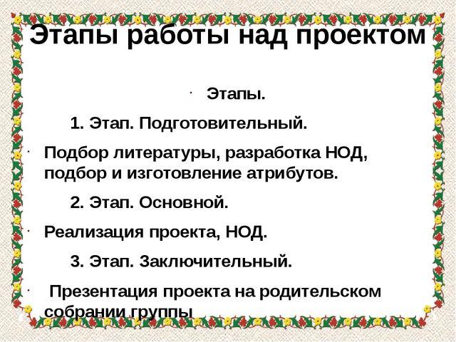 Этапы работы над проектом Этапы. 1. Этап. Подготовительный. Подбор литературы...