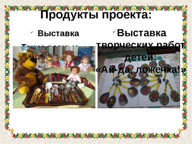 Продукты проекта: Выставка «Такие разные ложки» Выставка творческих работ дет...