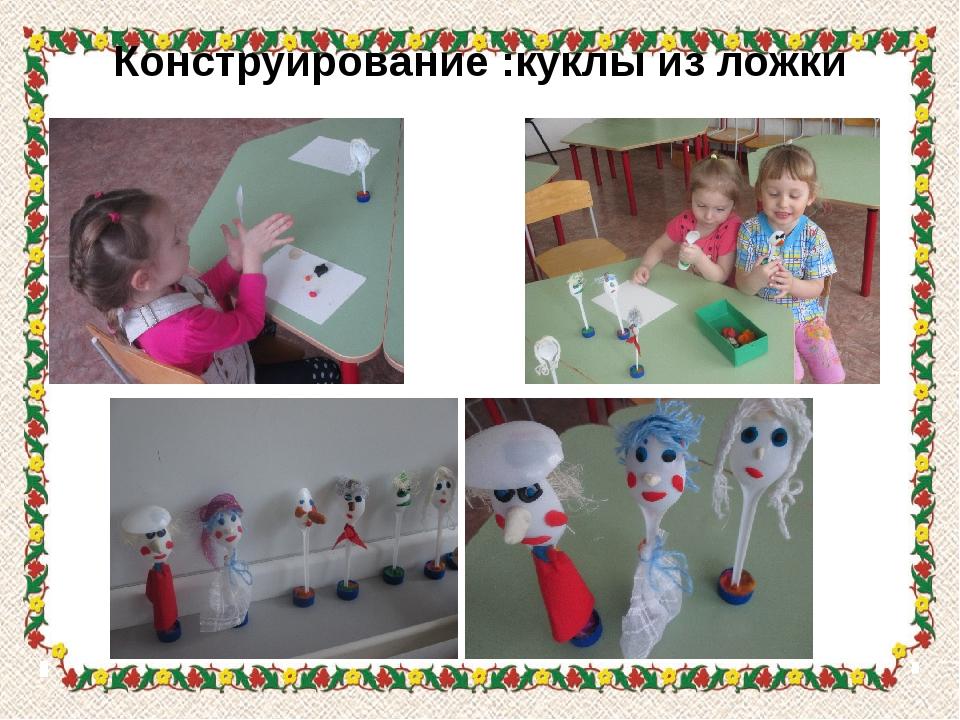 Конструирование :куклы из ложки