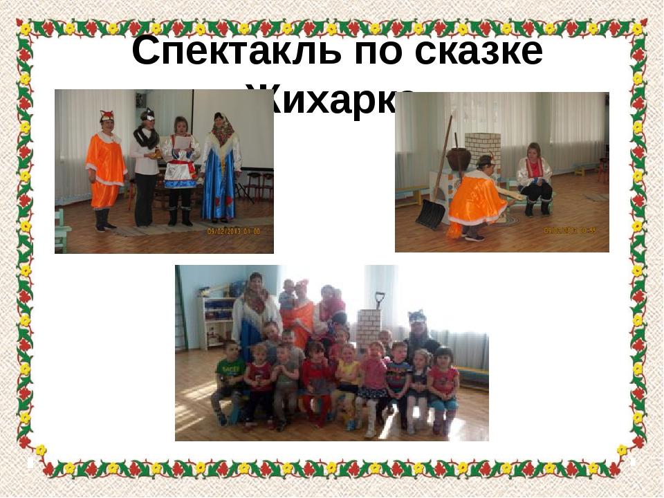 Спектакль по сказке «Жихарка»