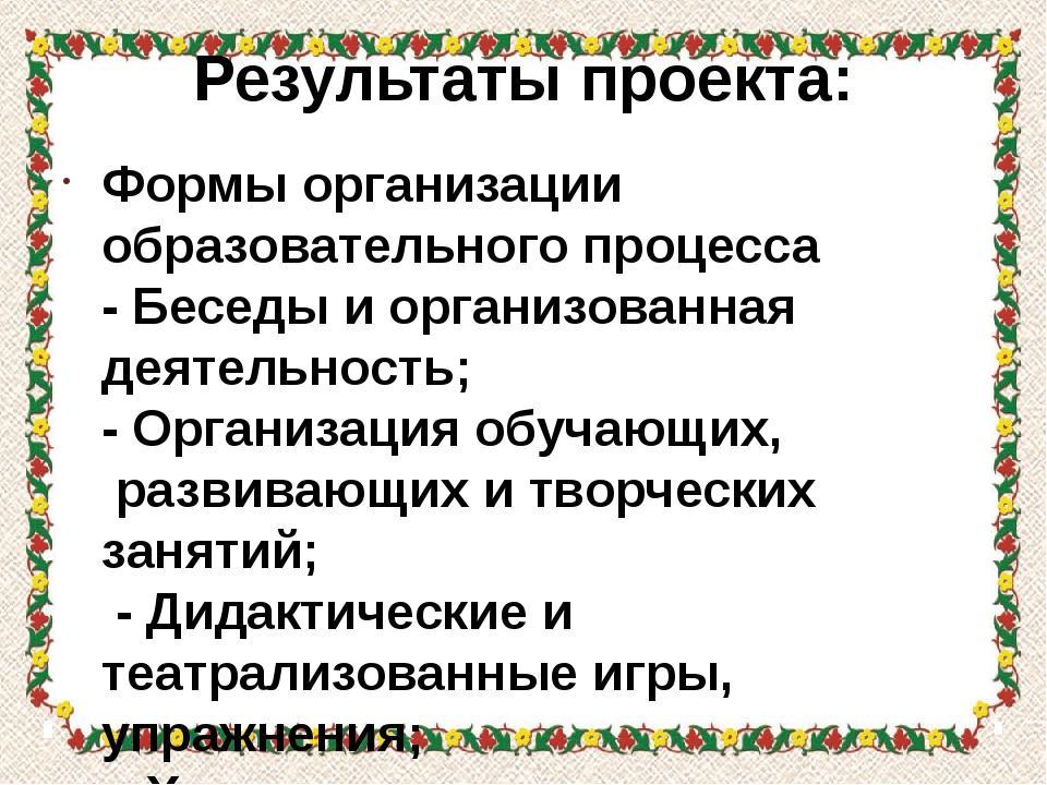 Результаты проекта: Формы организации образовательного процесса - Беседы и о...