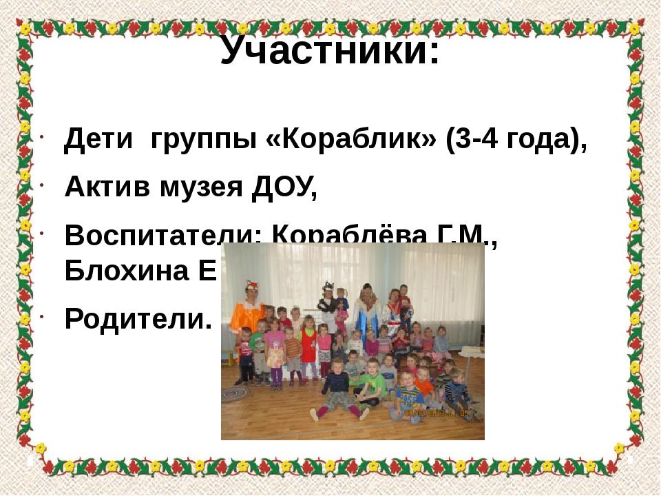 Участники: Дети группы «Кораблик» (3-4 года), Актив музея ДОУ, Воспитатели: К...