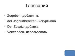 Вопросы к тексту Fragen zum Text Worauf musst du achten, wenn du einen Joghur