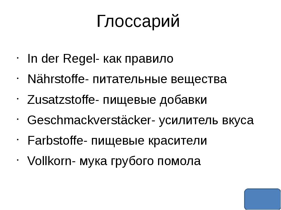 11 класс Глоссарий Текст 1 (продолжение) Упражнения к тексту Вопросы к тексту...