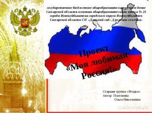 Проект «Моя любимая Россия!» государственное бюджетное общеобразовательное уч