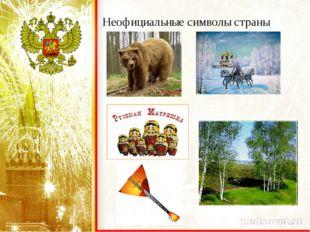 Неофициальные символы страны