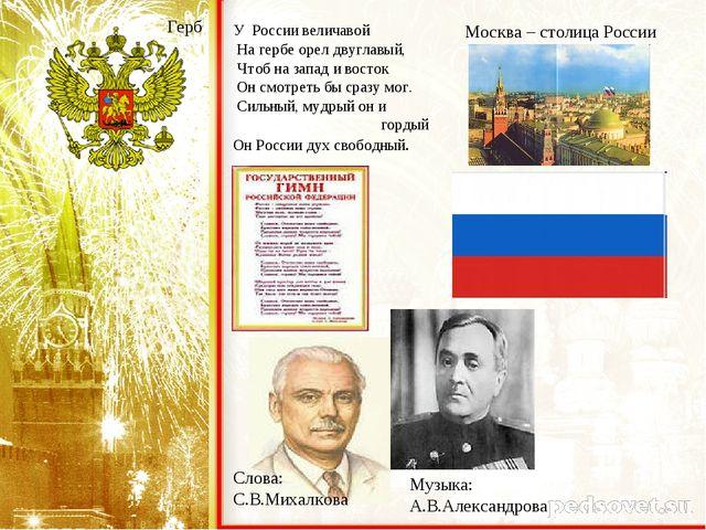 У России величавой На гербе орел двуглавый, Чтоб на запад и восток Он смотрет...