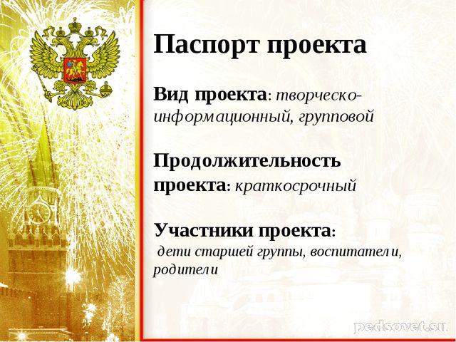 Паспорт проекта Вид проекта:творческо-информационный, групповой Продолжитель...