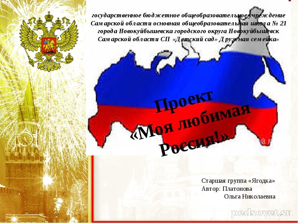 Проект «Моя любимая Россия!» государственное бюджетное общеобразовательное уч...