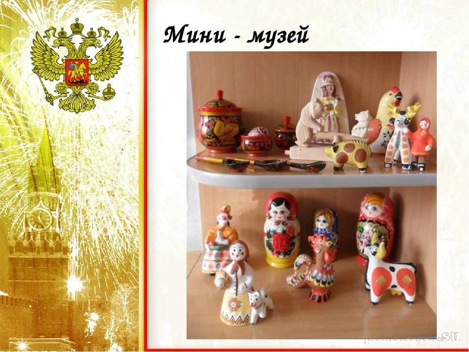 Мини - музей