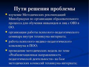 Пути решения проблемы изучение Методических рекомендаций Минобрнауки по орган