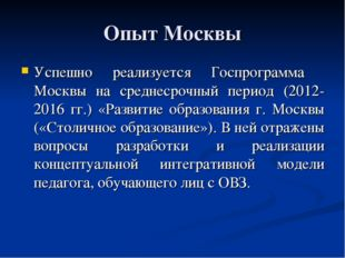 Опыт Москвы Успешно реализуется Госпрограмма Москвы на среднесрочный период (