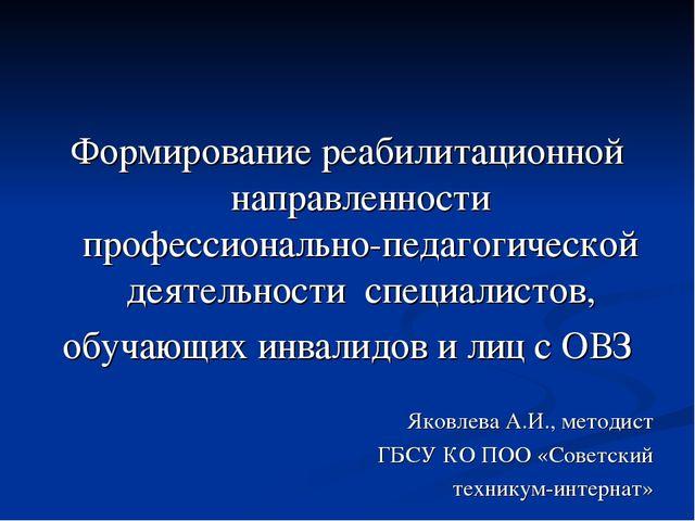 Формирование реабилитационной направленности профессионально-педагогической д...